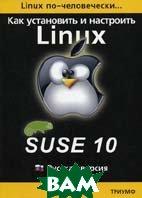 Linux по-человечески. Как установить и настроить операционную систему SUSE Linux 10. Русская версия  Артман Б. купить