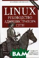Linux. Руководство администратора сети. 3-е издание  Боттс Т., Доусон Т., Перди Г.Н. купить