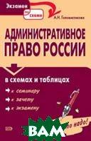 Административное право России в таблицах и схемах. Учебное пособие  Головистикова А. купить