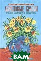 Техника живописи: акриловые краски. Основные характеристики и применение  Батталини Т. купить