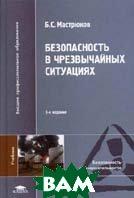 Безопасность в чрезвычайных ситуациях. 4-е издание  Мастрюков Б.С. купить