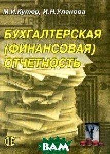 Бухгалтерская (финансовая) отчетность. 2-е издание  Кутер М.И., Уланова И.Н. купить