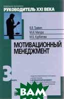 Мотивационный менеджмент. Модуль 3. 3-е издание  Травин В.В., Магура М.И., Курбатова М.Б.  купить
