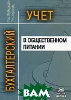 Бухгалтерский учет в общественном питании.   Николаева Г.А., Сергеева Т.С. купить