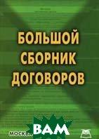 Большой сборник договоров  Пустозеров В.М. купить