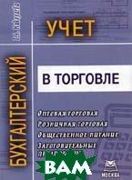 Бухгалтерский учет в торговле  Николаева Г.А. купить