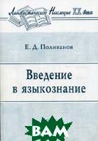 Введение в языкознание. 3-е издание  Поливанов Е.Д. купить