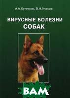 Вирусные болезни собак  Сулимов А.А., Уласов В.И. купить