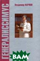 Генералиссимус. Книга вторая  Карпов В.В. купить