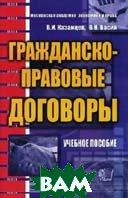 Гражданско-правовые договоры  Казанцев В.И., Васин В.Н. купить