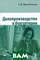 Делопроизводство в бухалтерии  Жеребенкова А.В. купить