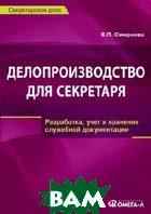 Делопроизводство для секретаря  Смирнова Е.П. купить