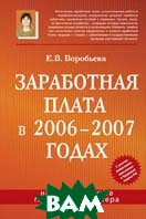 ���������� ����� � 2006-2007 �����  ��������� �.�. ������
