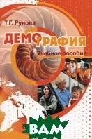 Демография. 2-е издание  Рунова Т.Г. купить