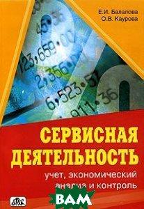 Сервисная деятельность: учет, экономический анализ и контроль.  Балалова Е.И., Каурова О.В. купить