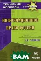 Информационное право России  Чаннов С.Е. купить