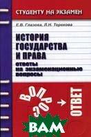 История государства и права  Глазова Е.В., Терехова Л.Н. купить