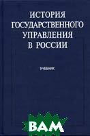 История государственного управления в России  Игнатов В.Г. купить