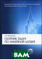 Сборник задач по линейной алгебре. Издание 9  Проскуряков И.В. купить