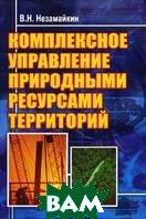 Комплексное управление природными ресурсами территорий  Незамайкин В.Н. купить