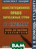 Конституционное право зарубежных стран  Водопьянов В.П. купить