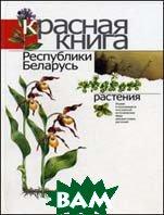 Красная книга Республики Беларусь. Редкие и находящиеся под угрозой исчезновения виды дикорастущих растений. 2-е издание   купить