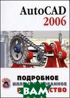 AutoCAD 2006. Подробное иллюстрированное руководство  под ред.Жадаева А.Г. купить