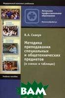 Методика преподавания специальных и общетехнических предметов (в схемах и таблицах)  Скакун В.А. купить