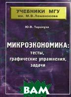 Микроэкономика (тесты, графические упражнения, задачи)  Тарануха Ю.В. купить