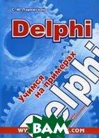 Delphi. ������ �� ��������  ��������� �.�.  ������