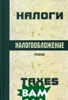 Налоги и налогообложение. Учебник  Майбуров И.А. купить