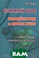 Незаконный оборот сильнодействующих или ядовитых веществ  Кухарук В.В. купить