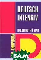 Немецкий язык. Интенсивный курс. Продвинутый этап  Смирнова Т.Н. купить