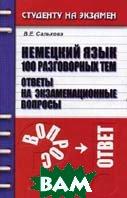 Немецкий язык: 100 разговорных тем. Ответы на экзаменационные вопросы  Салькова В.Е.  купить