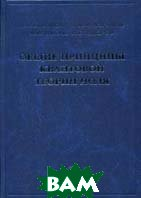 Общие принципы квантовой теории поля. 2-е издание  Боголюбов Н.Н., Логунов А.А., Оксак А.И., Тодоров И.Т. купить