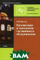 Организация и технология гостиничного обслуживания. 7-е издание  Ляпина И.Ю. купить