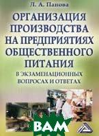 Организация производства на предприятиях общественного питания в экзаменационных вопросах и ответах. 3-е издание  Панова Л.А. купить