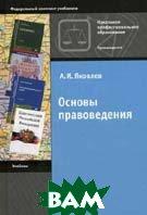 Основы правоведения. Учебное пособие. 7-е издание  Яковлев А.И. купить