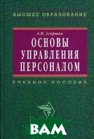 Основы управления персоналом. Учебное пособие. 2-е издание  Егоршин А.П. купить
