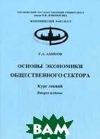 Основы экономики общественного сектора. 2-е издание  Ахинов Г.А. купить