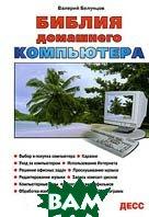 Библия домашнего компьютера  Валерий Белунцов купить