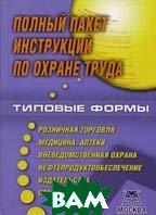 Полный пакет инструкций по охране труда: типовые формы   купить