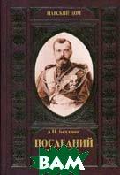 Последний царь  Боханов А.Н. купить