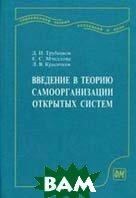 Введение в теорию самоорганизации открытых систем. 2-е издание  Трубецков Д.И., Мчедлова Е.С., Красичков Л.В.  купить
