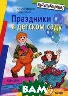 Праздники в детском саду: сценарии, песни и танцы. 5-е издание  Зарецкая Н., Роот З. купить