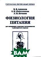 Физиология питания  В.В.Архипов, Е.И.Иванникова, Л.И.Нечаюк купить