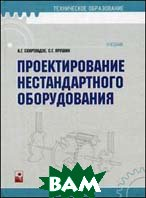 Проектирование нестандартного оборудования  Схиртладзе А.Г. купить