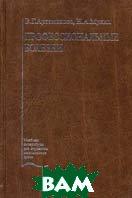 Профессиональные болезни. 4-е изд., перераб  Артамонова В.Г., Мухин Н.А. купить