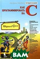 ��� ��������������� �� C / C How to Program  �. �. ������, �. ��. ������  ������