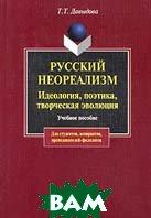 Русский неореализм. Идеология, поэтика, творческая эволюция. 2-е издание  Т. Т. Давыдова купить